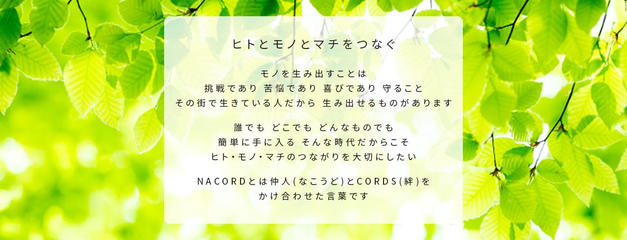 about_pc_nacord