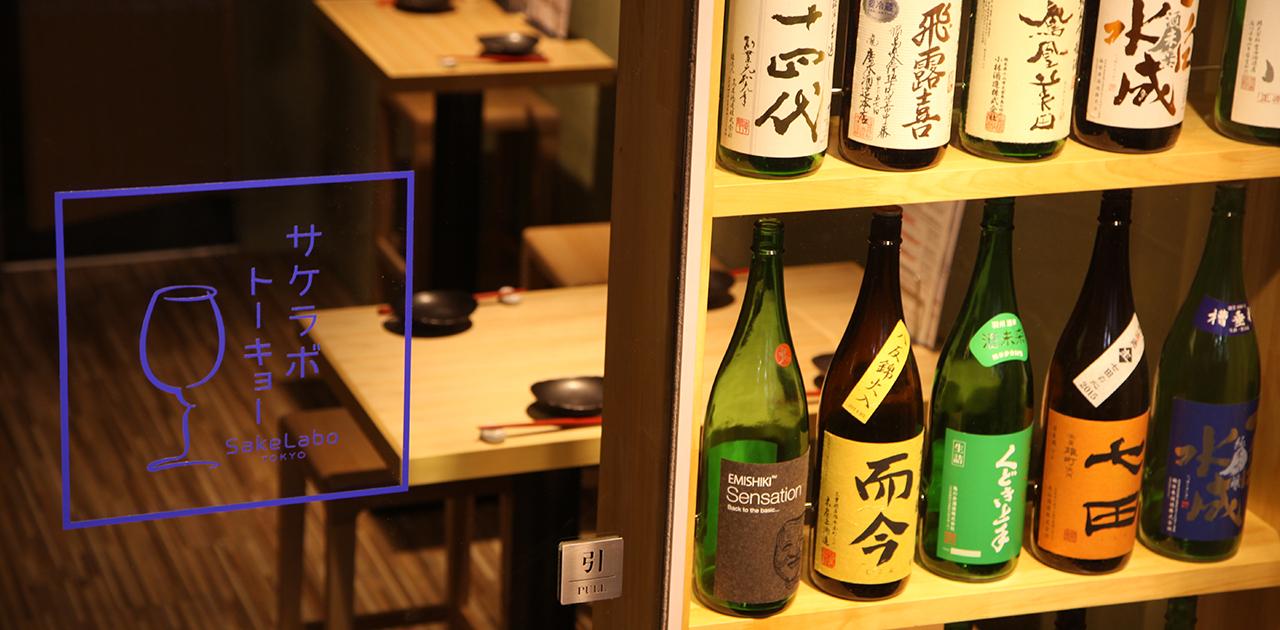 ビギナー大歓迎!プレミア銘柄飲み比べで日本酒が もっと 好きになる !