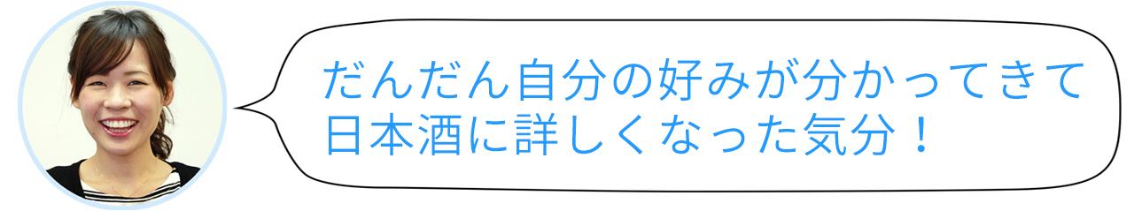 mobile_sakelabo_comment_3-1