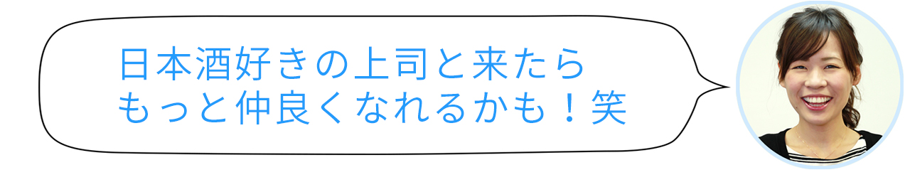 mobile_sakelabo_comment_4-2