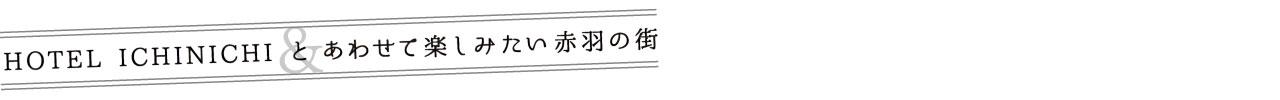 1_title_ichinichi_recommend_pc
