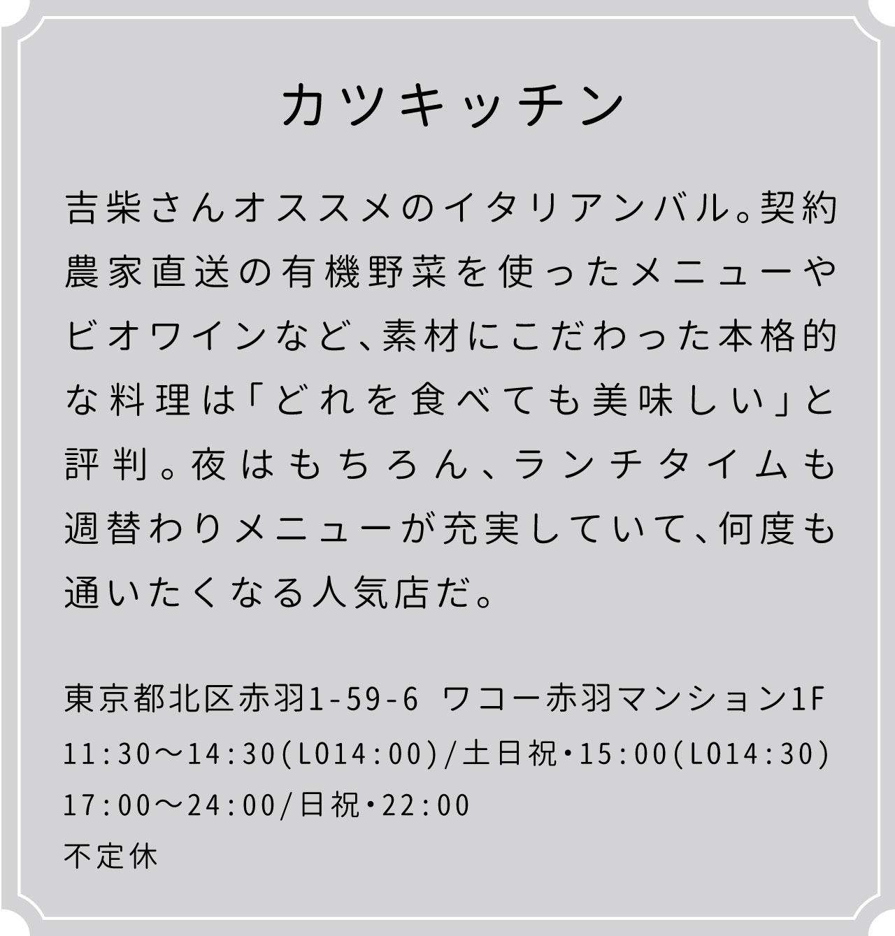 5_img_katsukitchen02_smp