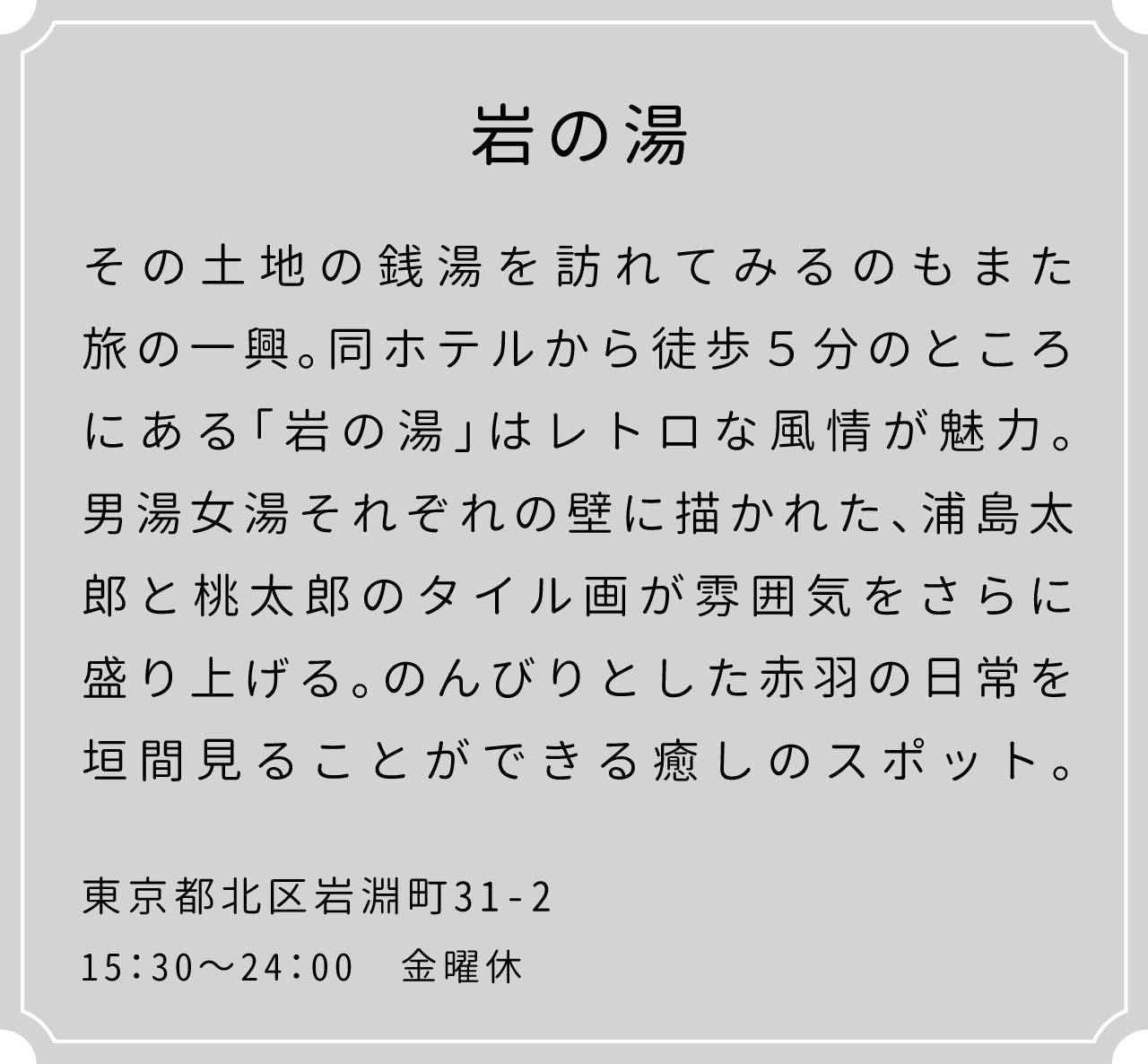 7_img_iwanoyu02_smp