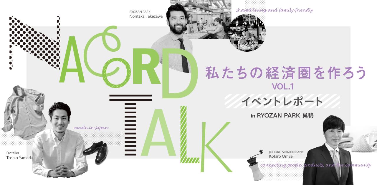 「NACORD TALK 私たちの経済圏を作ろう VOL.1」イベントレポート