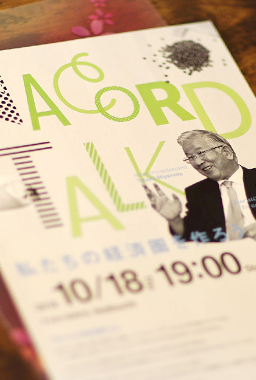 「NACORD TALK 私たちの経済圏を作ろう VOL.2」イベントレポート