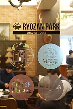 夢を語れるコワーキングスペース RYOZAN PARK大塚のコミュニティ型支援とは