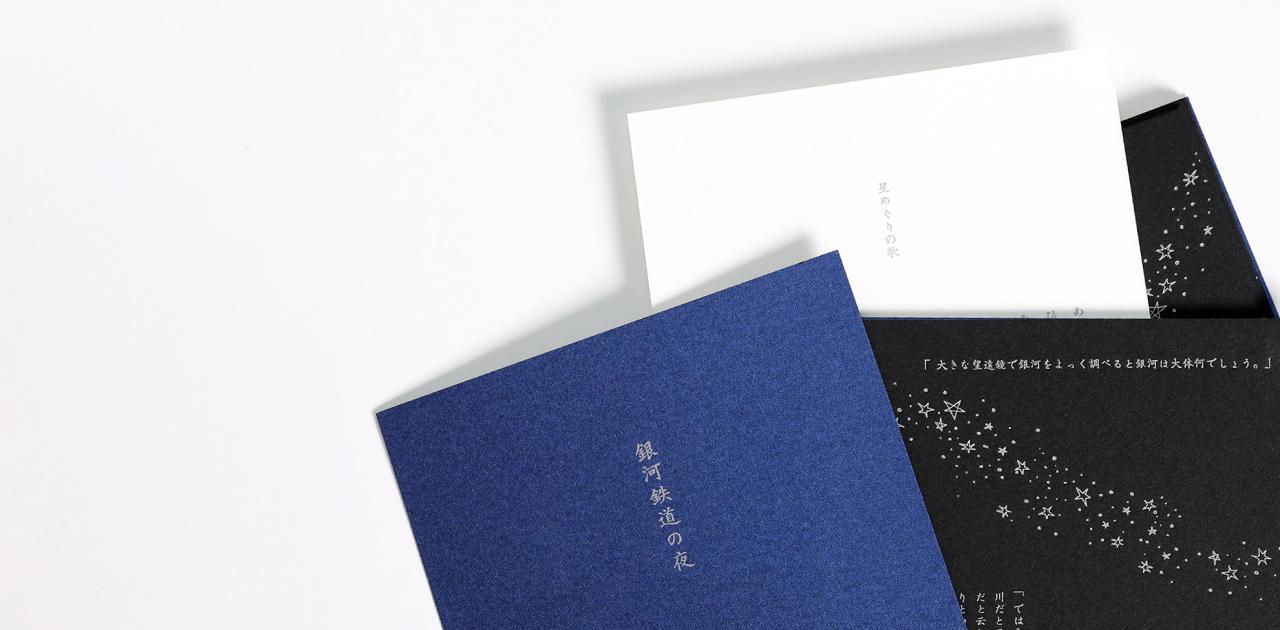 夫婦で作るリトルプレス 印刷加工で広げる紙モノの世界