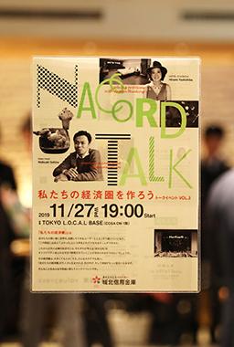 「NACORD TALK 私たちの経済圏を作ろう VOL.3」イベントレポート